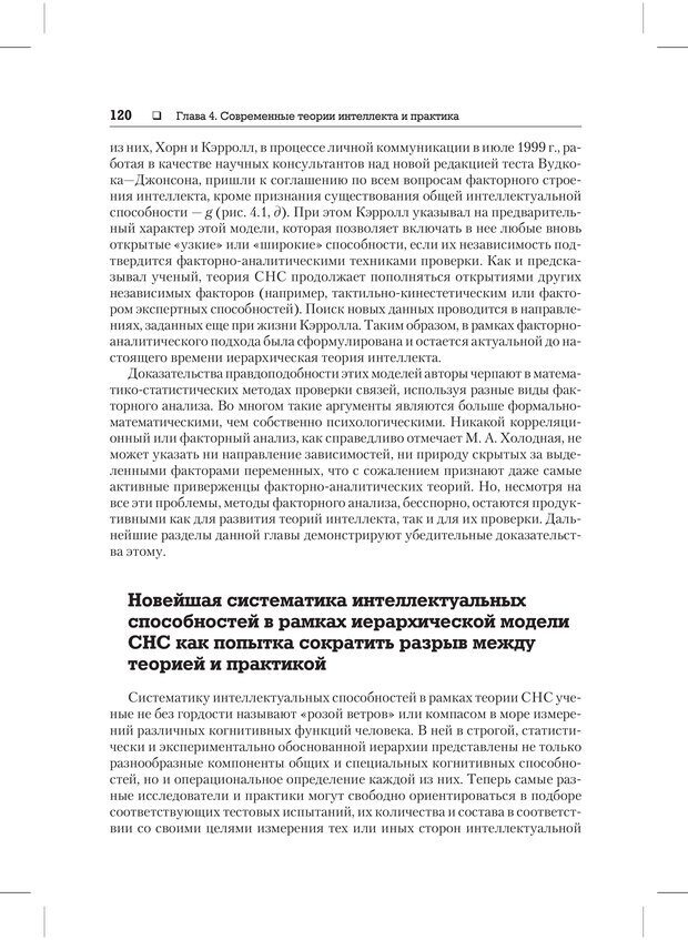 PDF. Психодиагностика и психокоррекция. Александров А. А. Страница 118. Читать онлайн