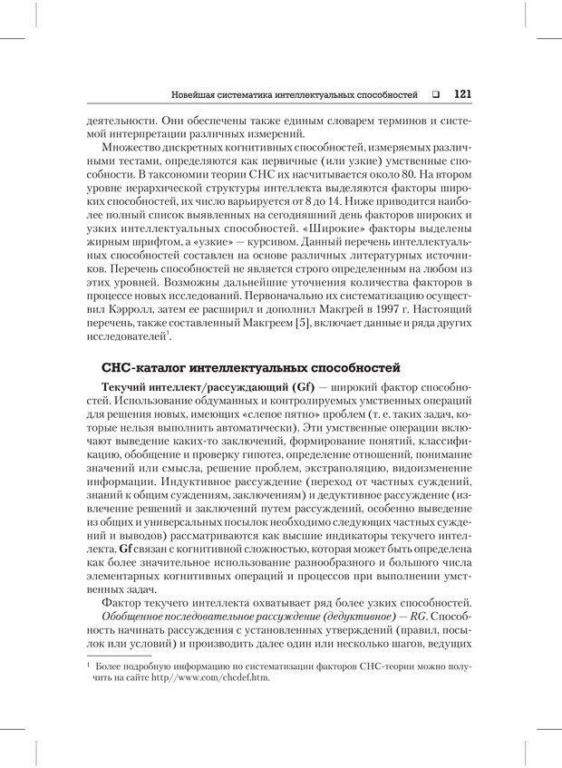 PDF. Психодиагностика и психокоррекция. Александров А. А. Страница 119. Читать онлайн