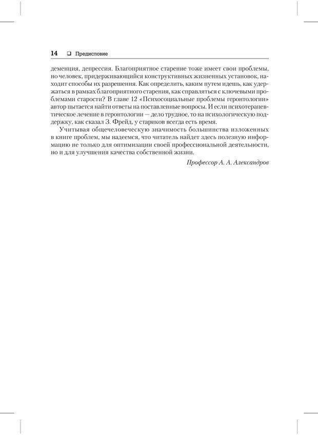PDF. Психодиагностика и психокоррекция. Александров А. А. Страница 12. Читать онлайн