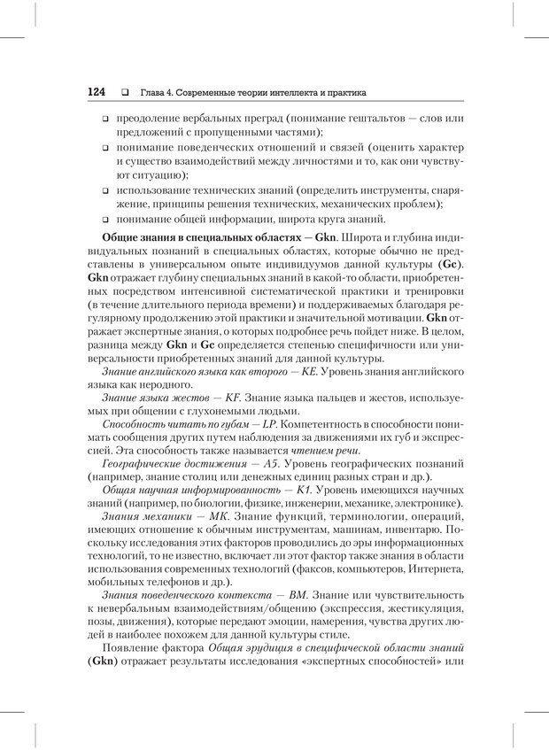 PDF. Психодиагностика и психокоррекция. Александров А. А. Страница 122. Читать онлайн
