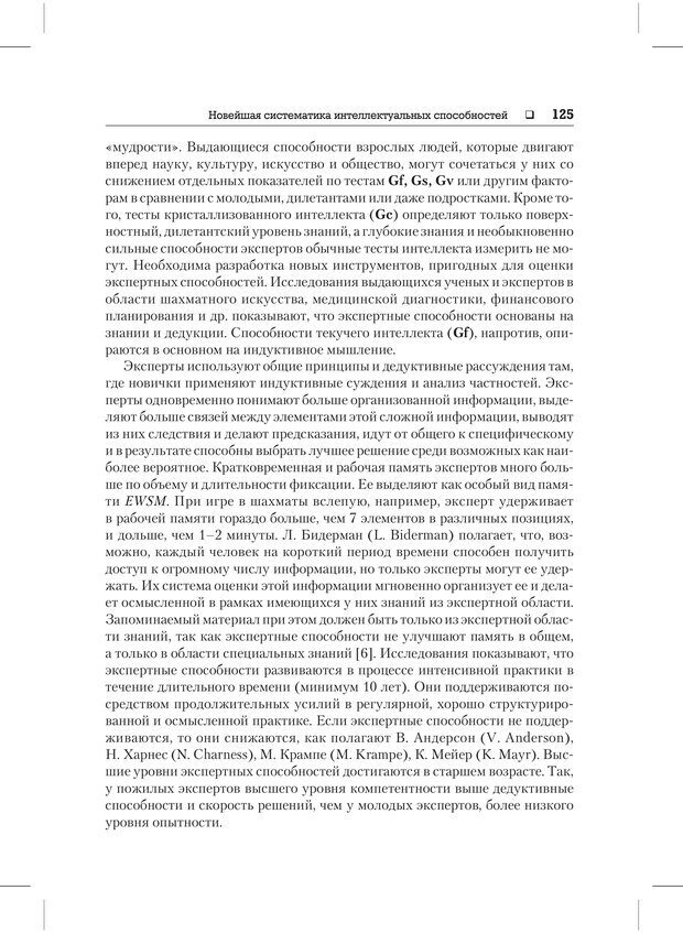 PDF. Психодиагностика и психокоррекция. Александров А. А. Страница 123. Читать онлайн