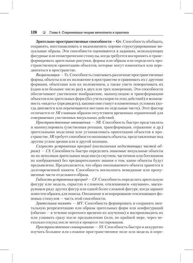 PDF. Психодиагностика и психокоррекция. Александров А. А. Страница 124. Читать онлайн