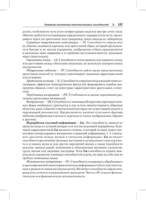 PDF. Психодиагностика и психокоррекция. Александров А. А. Страница 125. Читать онлайн