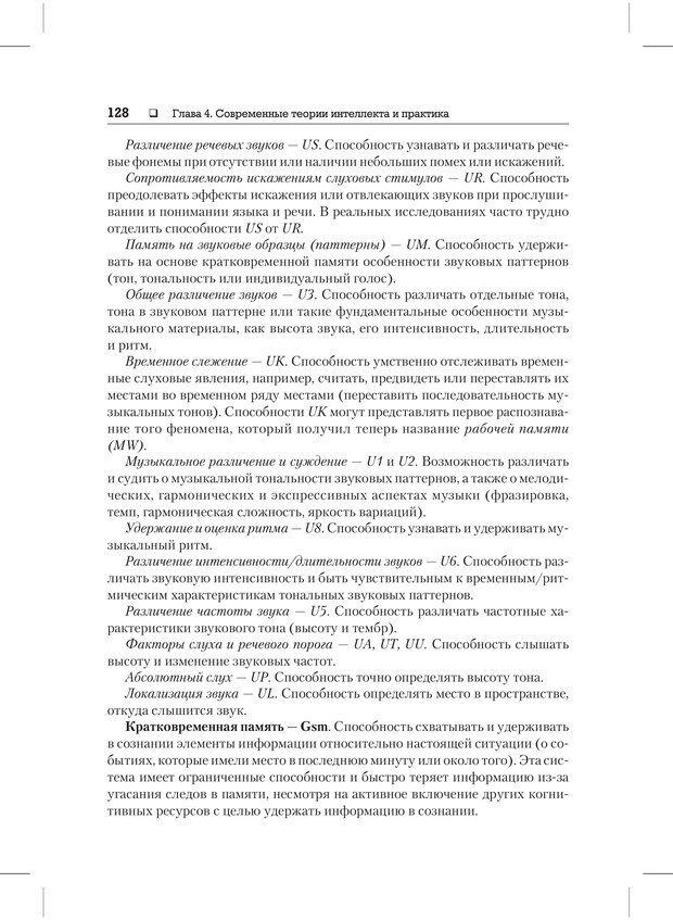 PDF. Психодиагностика и психокоррекция. Александров А. А. Страница 126. Читать онлайн
