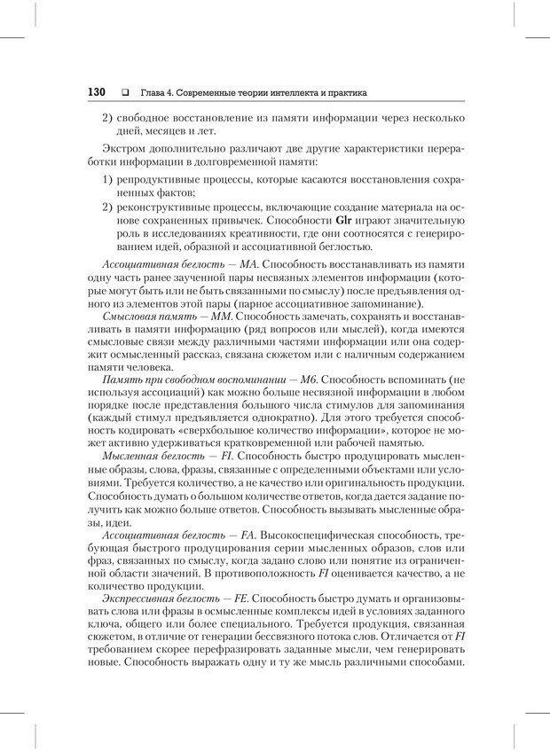 PDF. Психодиагностика и психокоррекция. Александров А. А. Страница 128. Читать онлайн
