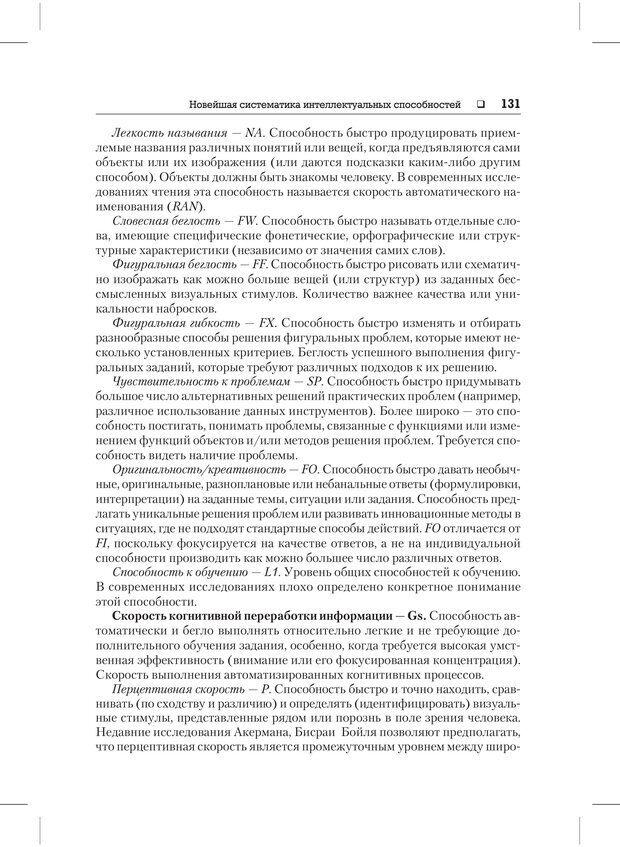 PDF. Психодиагностика и психокоррекция. Александров А. А. Страница 129. Читать онлайн