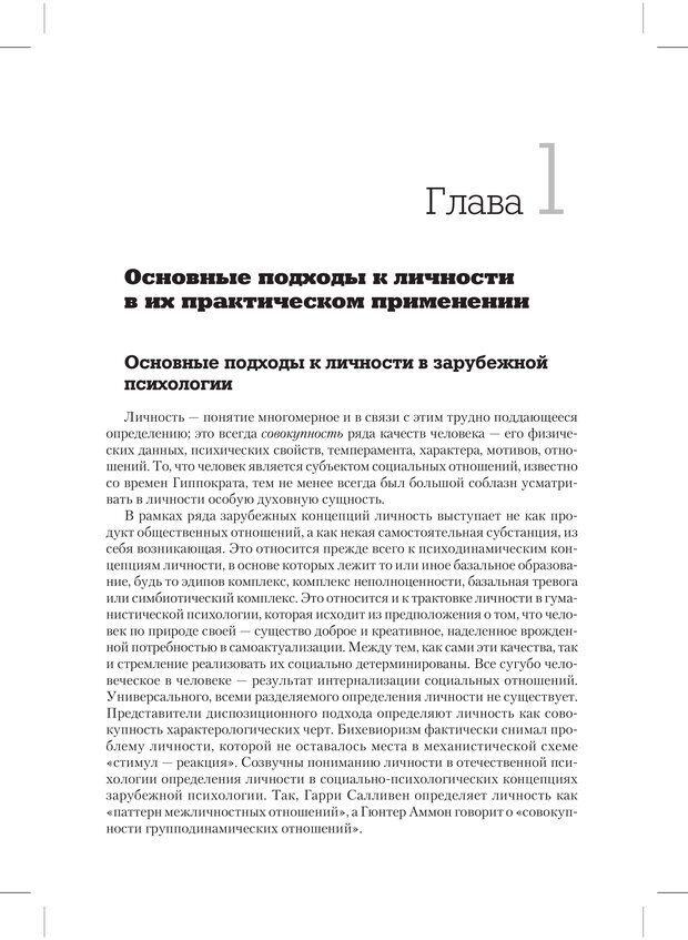 PDF. Психодиагностика и психокоррекция. Александров А. А. Страница 13. Читать онлайн
