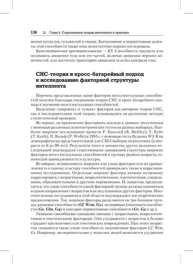 PDF. Психодиагностика и психокоррекция. Александров А. А. Страница 134. Читать онлайн