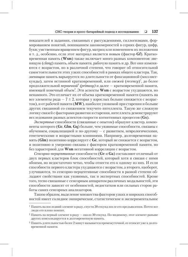 PDF. Психодиагностика и психокоррекция. Александров А. А. Страница 135. Читать онлайн