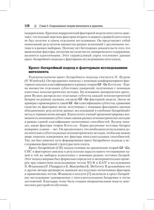 PDF. Психодиагностика и психокоррекция. Александров А. А. Страница 136. Читать онлайн