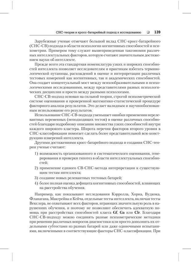 PDF. Психодиагностика и психокоррекция. Александров А. А. Страница 137. Читать онлайн