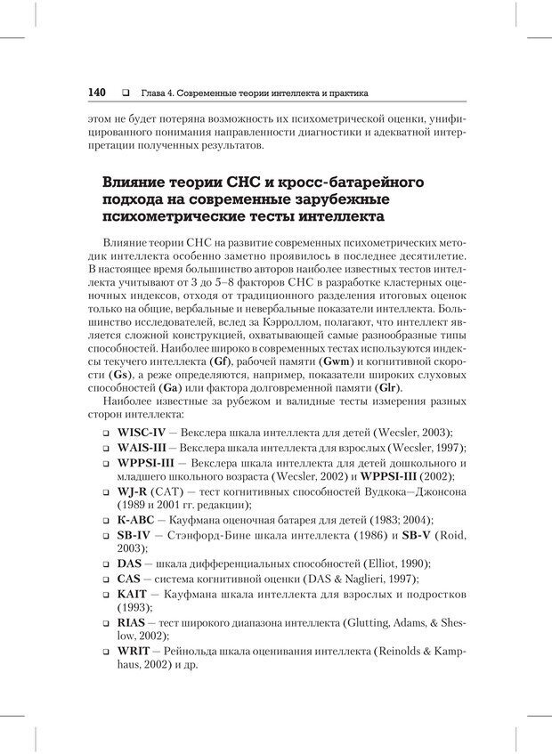 PDF. Психодиагностика и психокоррекция. Александров А. А. Страница 138. Читать онлайн