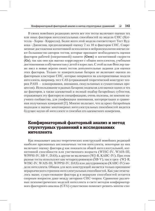 PDF. Психодиагностика и психокоррекция. Александров А. А. Страница 139. Читать онлайн