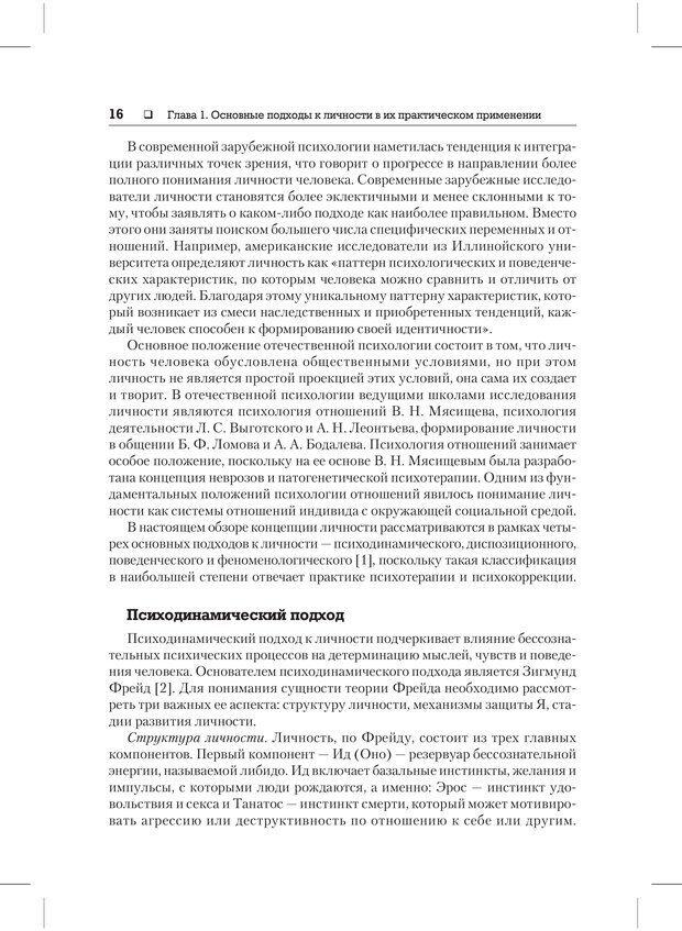 PDF. Психодиагностика и психокоррекция. Александров А. А. Страница 14. Читать онлайн