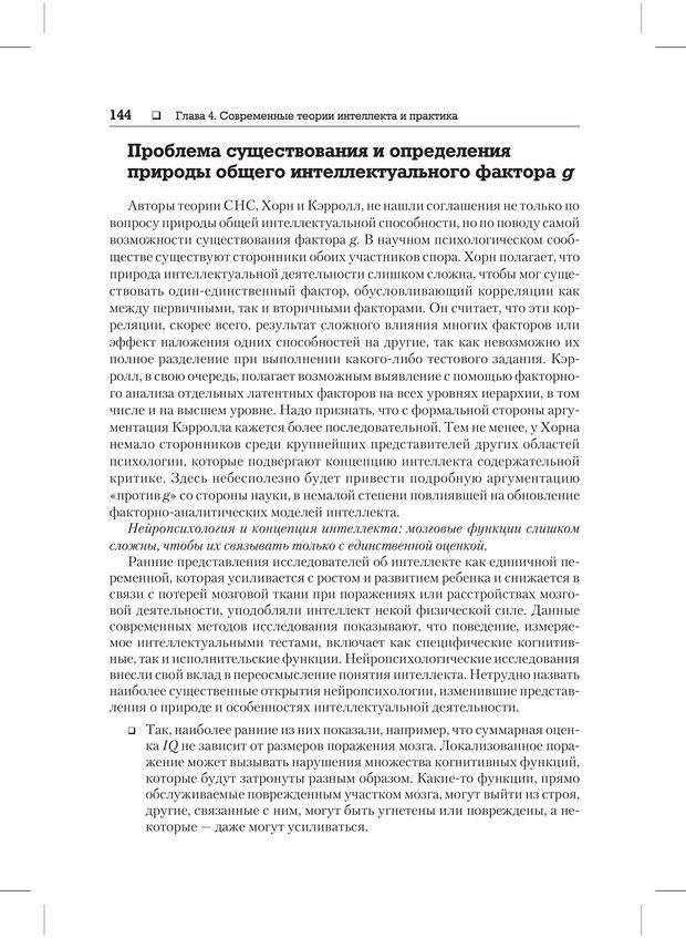 PDF. Психодиагностика и психокоррекция. Александров А. А. Страница 142. Читать онлайн