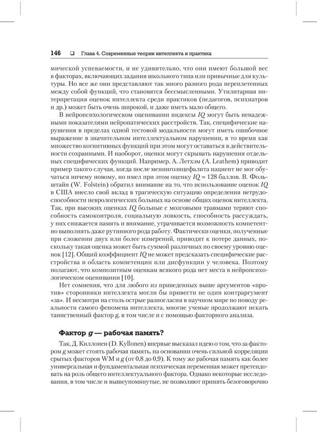 PDF. Психодиагностика и психокоррекция. Александров А. А. Страница 144. Читать онлайн