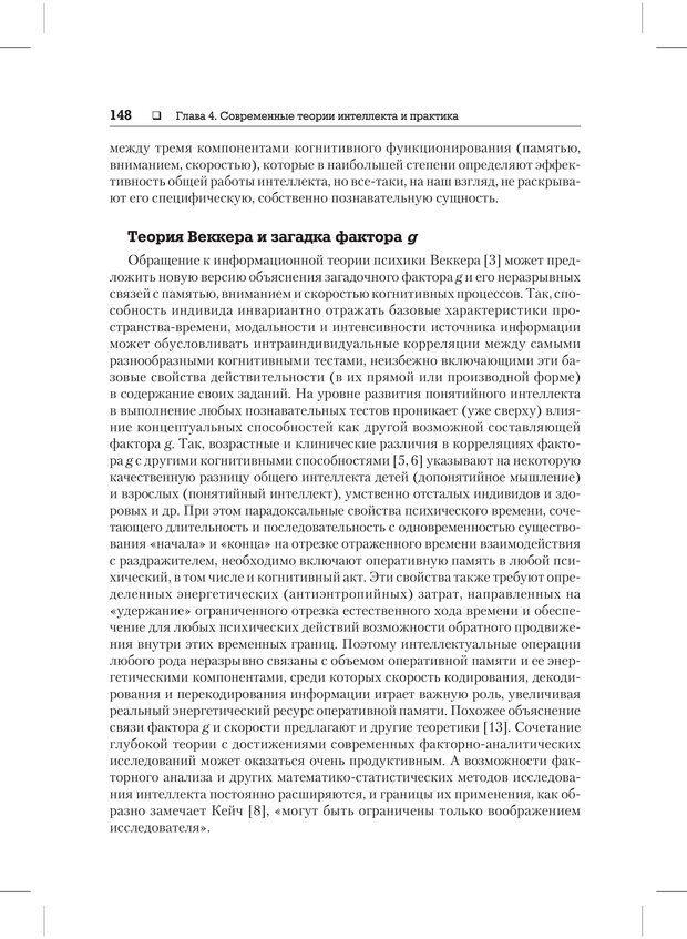 PDF. Психодиагностика и психокоррекция. Александров А. А. Страница 146. Читать онлайн