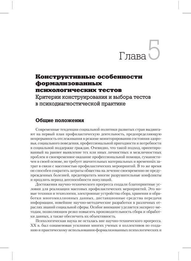 PDF. Психодиагностика и психокоррекция. Александров А. А. Страница 148. Читать онлайн
