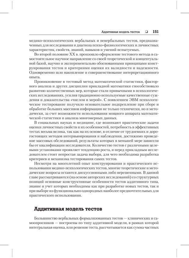 PDF. Психодиагностика и психокоррекция. Александров А. А. Страница 149. Читать онлайн