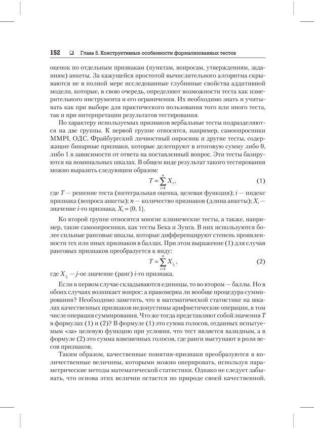 PDF. Психодиагностика и психокоррекция. Александров А. А. Страница 150. Читать онлайн
