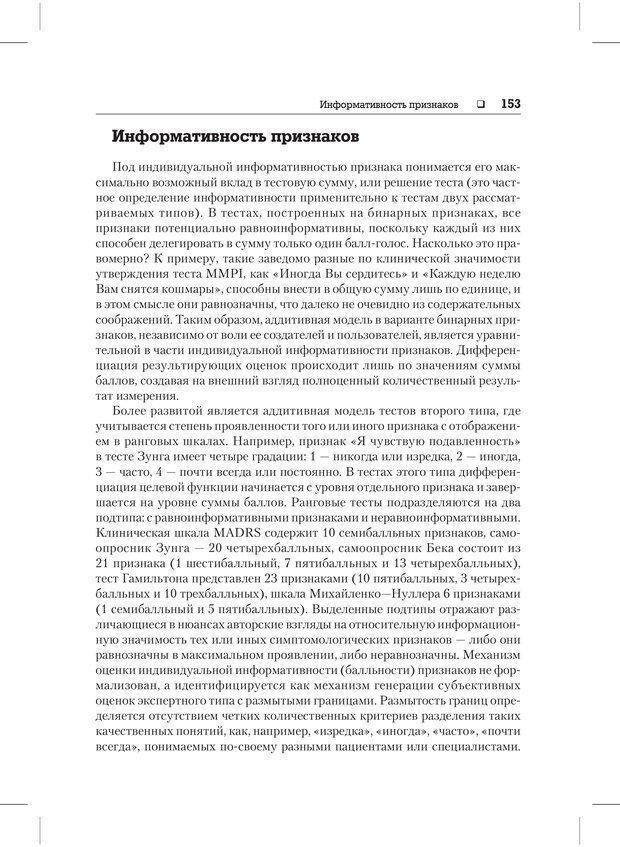 PDF. Психодиагностика и психокоррекция. Александров А. А. Страница 151. Читать онлайн
