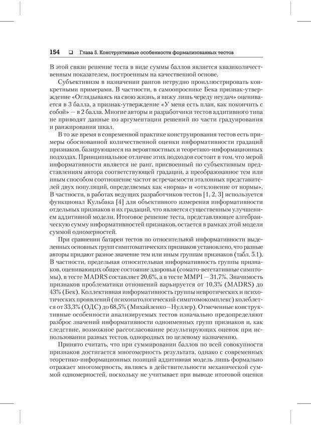 PDF. Психодиагностика и психокоррекция. Александров А. А. Страница 152. Читать онлайн