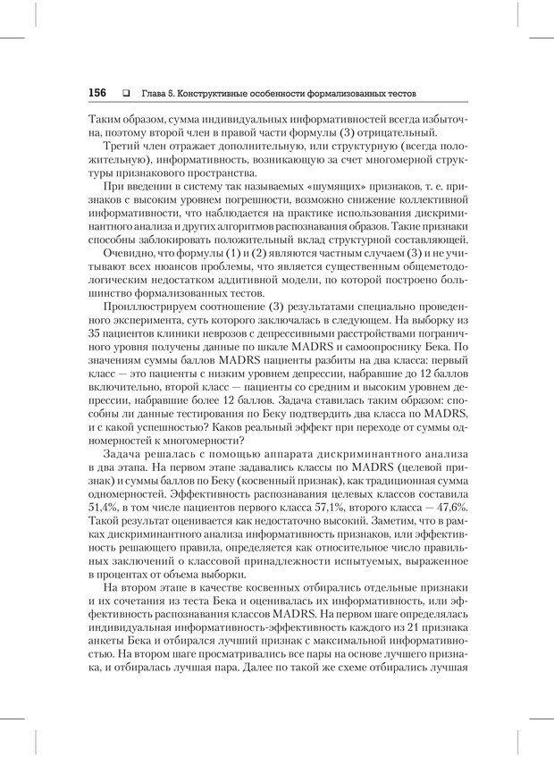 PDF. Психодиагностика и психокоррекция. Александров А. А. Страница 154. Читать онлайн