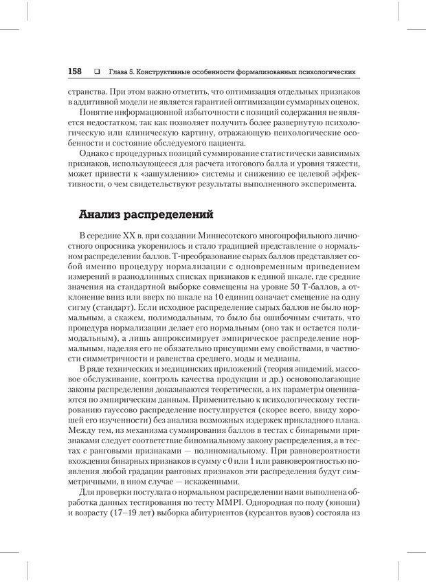 PDF. Психодиагностика и психокоррекция. Александров А. А. Страница 156. Читать онлайн