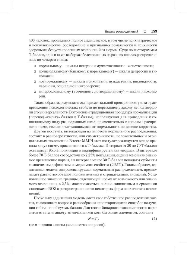 PDF. Психодиагностика и психокоррекция. Александров А. А. Страница 157. Читать онлайн