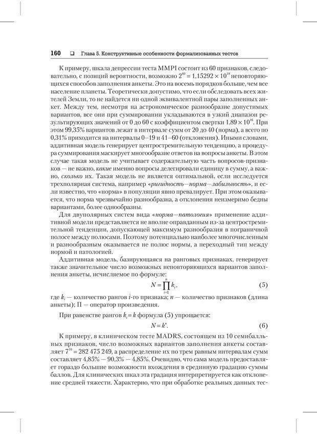 PDF. Психодиагностика и психокоррекция. Александров А. А. Страница 158. Читать онлайн