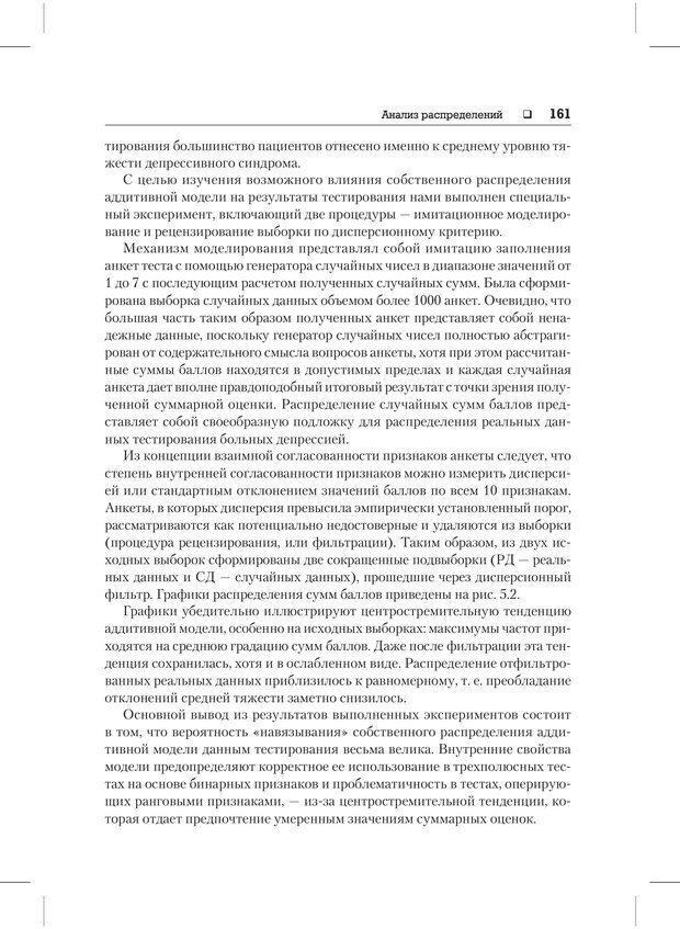 PDF. Психодиагностика и психокоррекция. Александров А. А. Страница 159. Читать онлайн