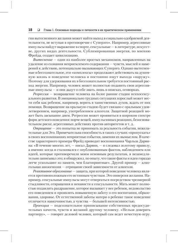 PDF. Психодиагностика и психокоррекция. Александров А. А. Страница 16. Читать онлайн