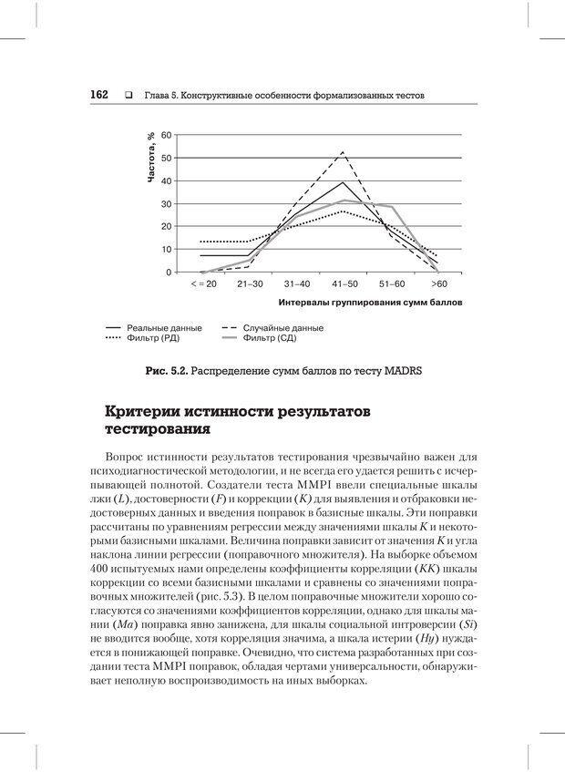 PDF. Психодиагностика и психокоррекция. Александров А. А. Страница 160. Читать онлайн