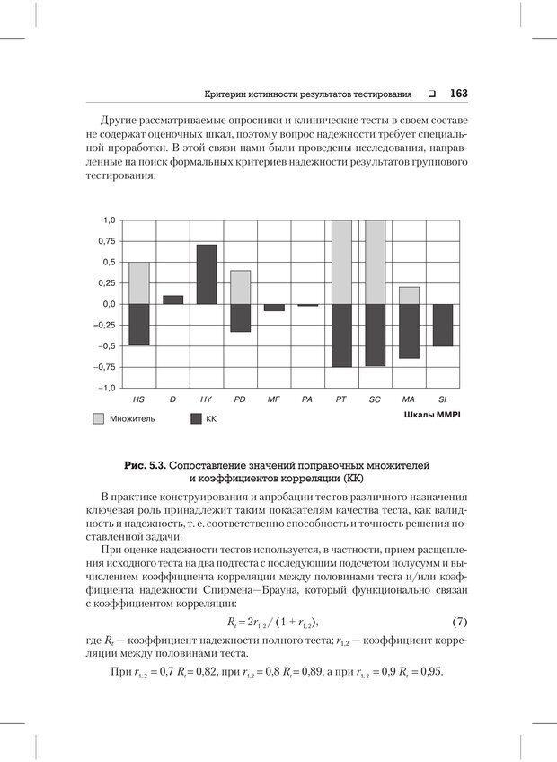 PDF. Психодиагностика и психокоррекция. Александров А. А. Страница 161. Читать онлайн