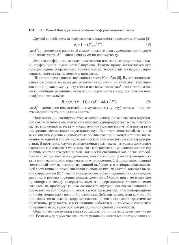 PDF. Психодиагностика и психокоррекция. Александров А. А. Страница 162. Читать онлайн