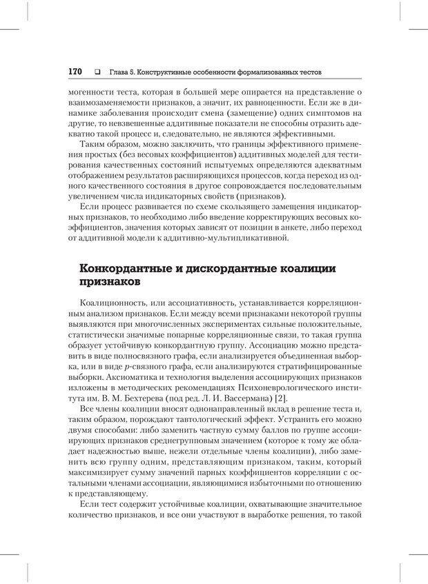 PDF. Психодиагностика и психокоррекция. Александров А. А. Страница 168. Читать онлайн