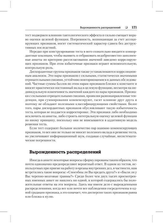 PDF. Психодиагностика и психокоррекция. Александров А. А. Страница 169. Читать онлайн