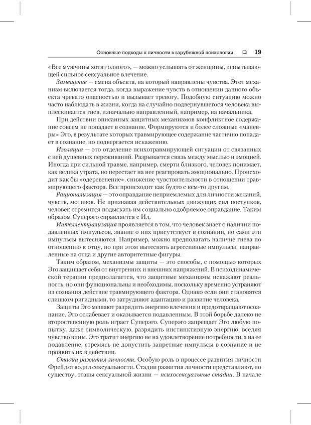 PDF. Психодиагностика и психокоррекция. Александров А. А. Страница 17. Читать онлайн