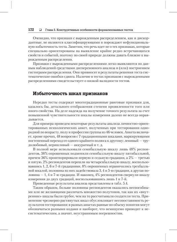 PDF. Психодиагностика и психокоррекция. Александров А. А. Страница 170. Читать онлайн