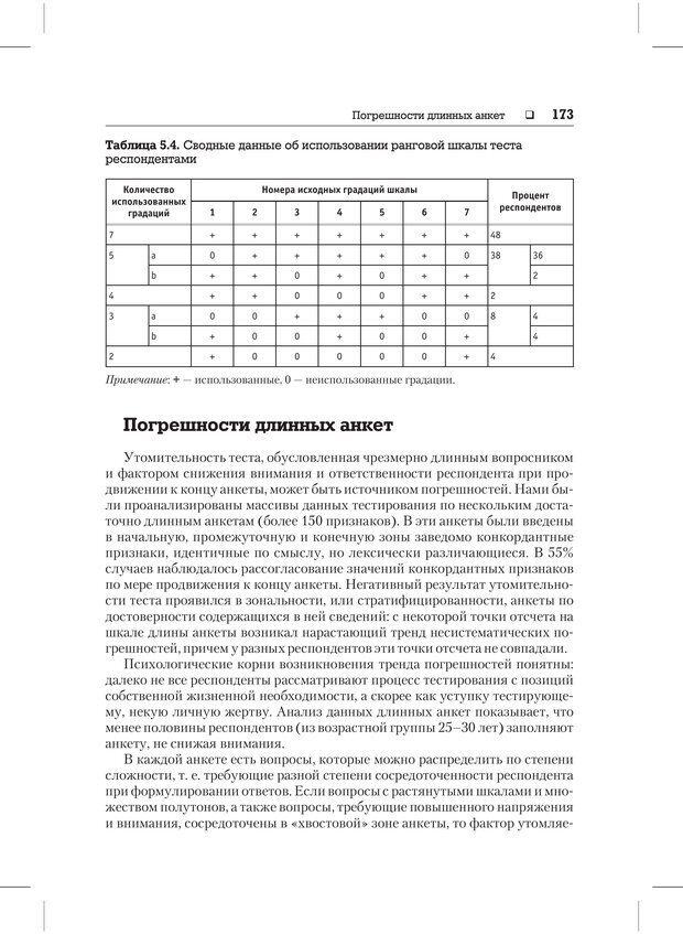 PDF. Психодиагностика и психокоррекция. Александров А. А. Страница 171. Читать онлайн