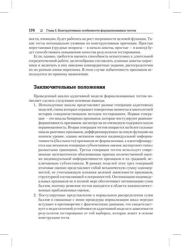 PDF. Психодиагностика и психокоррекция. Александров А. А. Страница 172. Читать онлайн