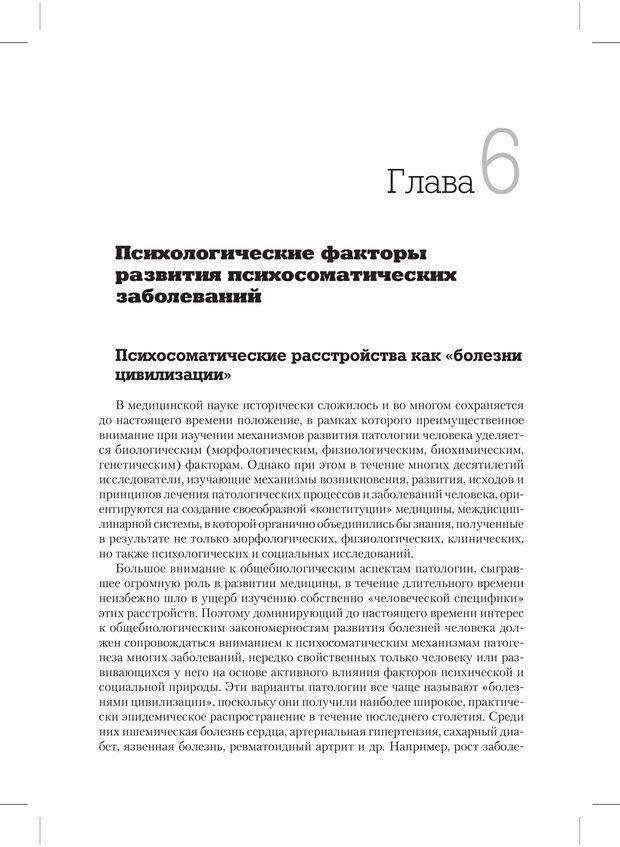 PDF. Психодиагностика и психокоррекция. Александров А. А. Страница 174. Читать онлайн