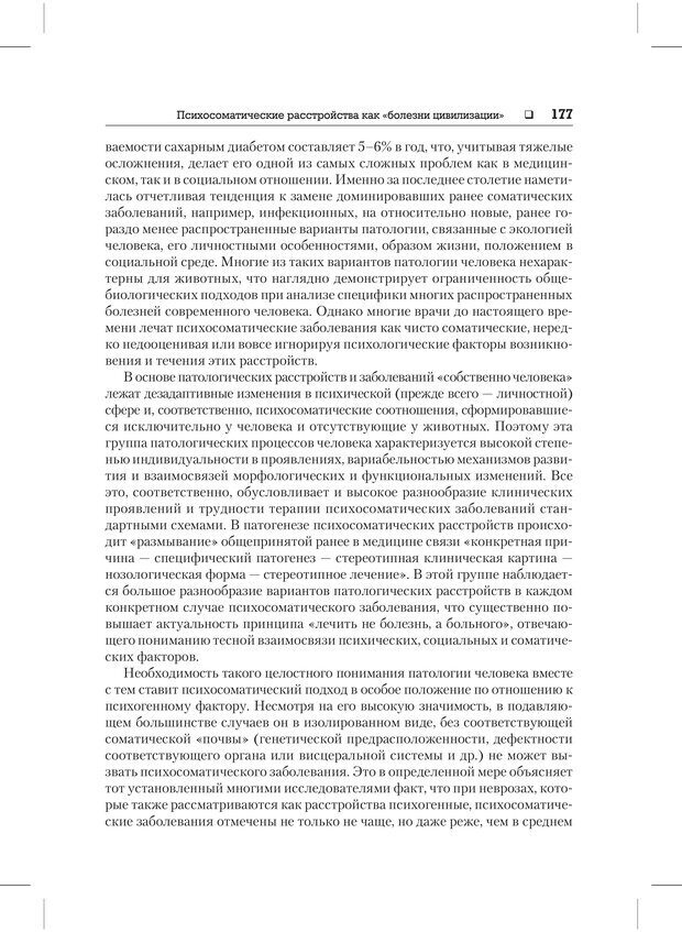 PDF. Психодиагностика и психокоррекция. Александров А. А. Страница 175. Читать онлайн