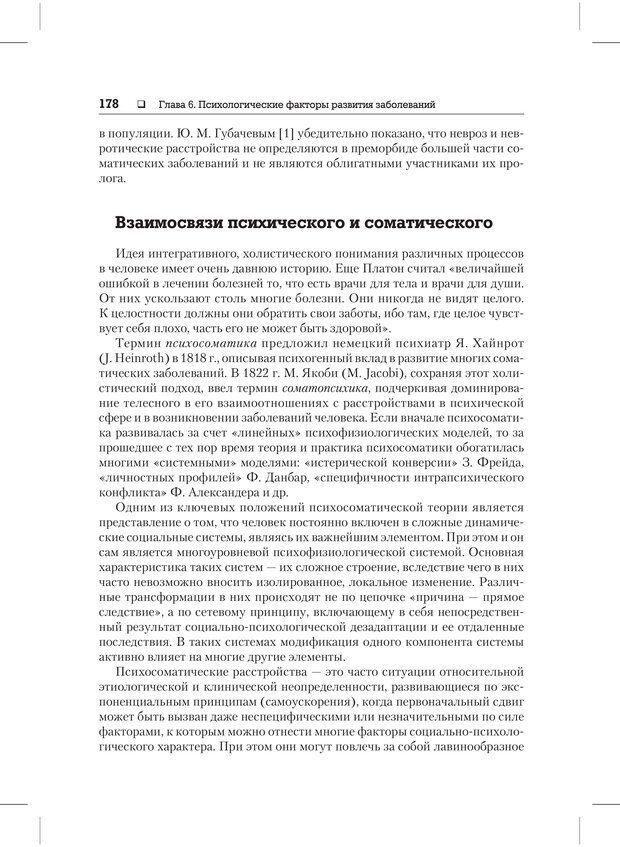 PDF. Психодиагностика и психокоррекция. Александров А. А. Страница 176. Читать онлайн