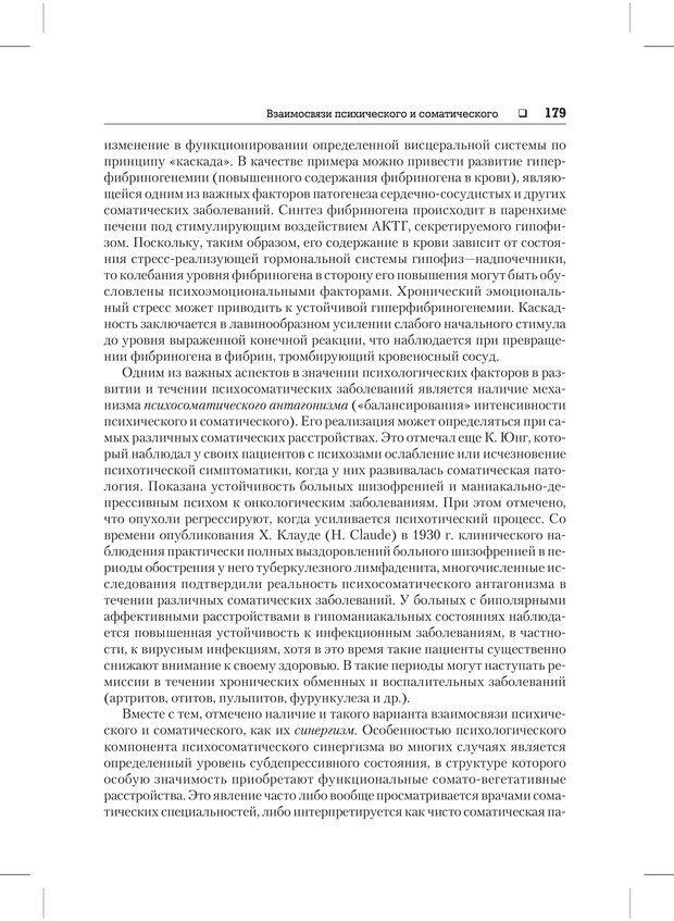 PDF. Психодиагностика и психокоррекция. Александров А. А. Страница 177. Читать онлайн