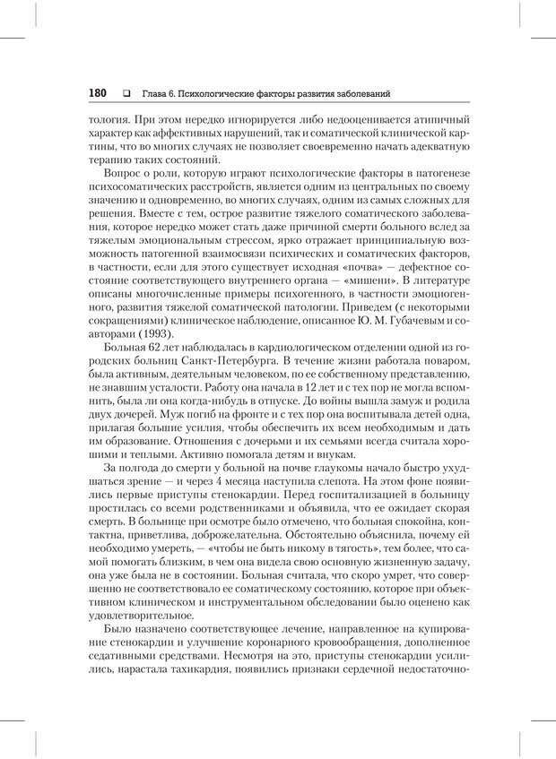PDF. Психодиагностика и психокоррекция. Александров А. А. Страница 178. Читать онлайн
