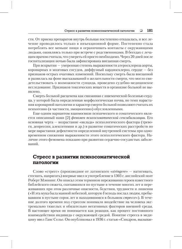 PDF. Психодиагностика и психокоррекция. Александров А. А. Страница 179. Читать онлайн