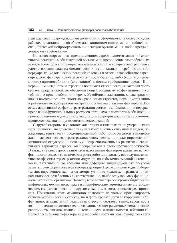 PDF. Психодиагностика и психокоррекция. Александров А. А. Страница 180. Читать онлайн