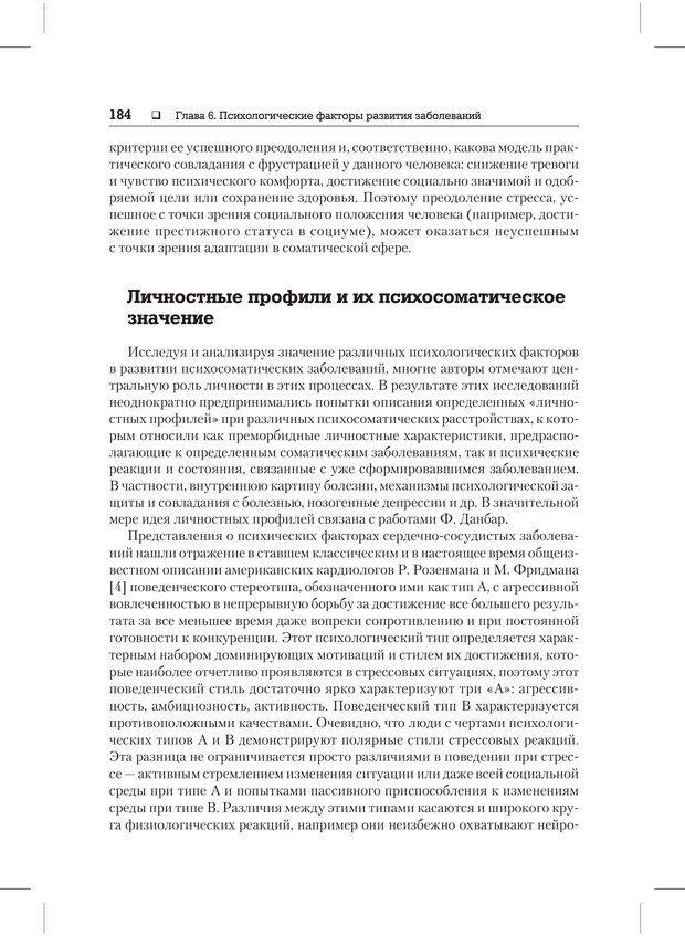 PDF. Психодиагностика и психокоррекция. Александров А. А. Страница 182. Читать онлайн