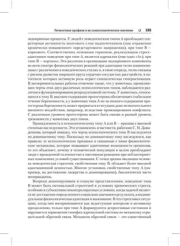 PDF. Психодиагностика и психокоррекция. Александров А. А. Страница 183. Читать онлайн